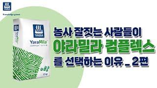 야라코리아ㅣ고품질 복합비료 추천 [야라밀라 컴플렉스 2…