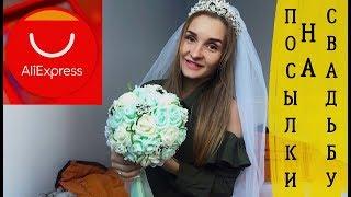 СВАДЕБНЫЙ ЗАКАЗ С ALIEXPRESS ! РАСПАКОВКА Фата, свадебный букет/ С ПРИМЕРКОЙ 😱 LAMODA