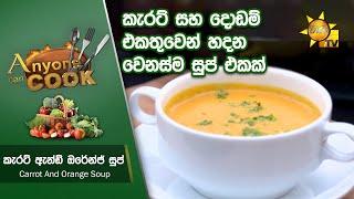 කැරට් සහ දොඩම් එකතුවෙන් හදන වෙනස්ම සුප් එකක්... - Carrot And Orange Soup | Anyone Can Cook Thumbnail