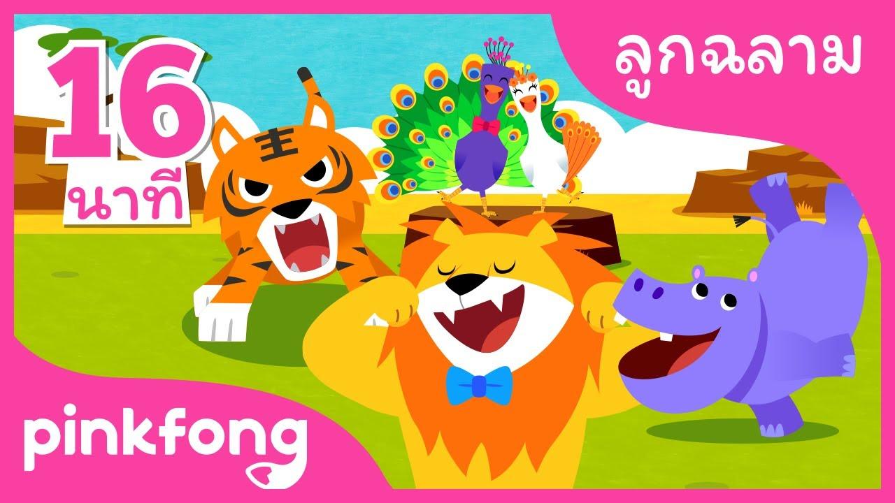 สัตว์ใหญ่ และเพลงอื่นๆ | +รวมเพลงฮิต | เพลงสัตว์ | พิ้งฟอง(Pinkfong) เพลงและนิทาน
