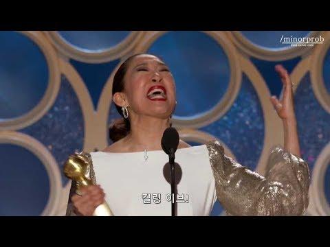 Sandra Oh wins Golden Globe 2019 (Korean sub)