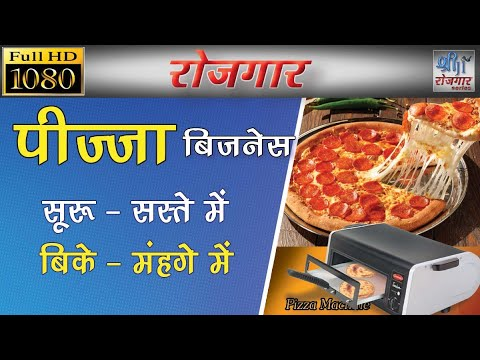 2021 का बिजनेस / Small business / low investment in hindi / Pizza Business