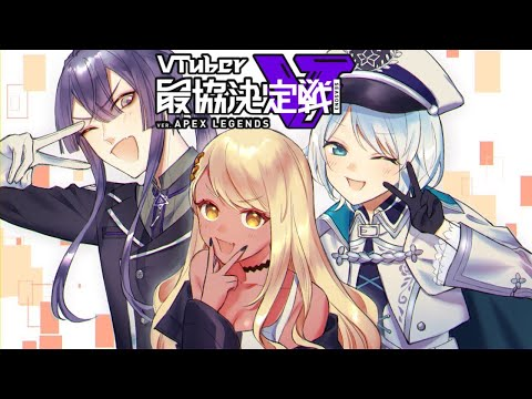 【APEX】VTuber最協決定戦S3!後夜祭まで楽しむぞ🤞🤍【ぶいすぽ/神成きゅぴ】