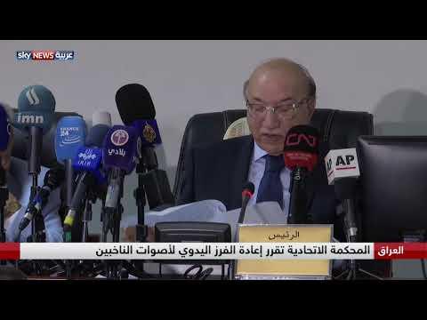 العراق.. رفض إلغاء نتائج انتخابات الخارج والنازحين  - 06:21-2018 / 6 / 22