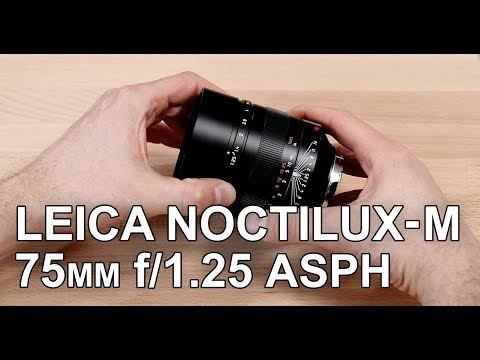 Leica Noctilux-M 75mm f/1.25 ASPH Unboxing and Overview