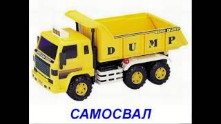 Игрушечный транспорт - Презентация для детей по Доману