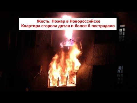 Жесть. Пожар. Новороссийск. 13.01.2019. Пострадало боле 6 квартир. Одна сгорела дотла