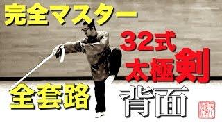 32式太極剣 完全マスター全套路 背面 中村元鴻
