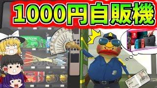 【ゆっくり実況】ついにゲロ吉が1000円自販機デビュー!?まさかの大当たりが…!!【Amazing Frog】