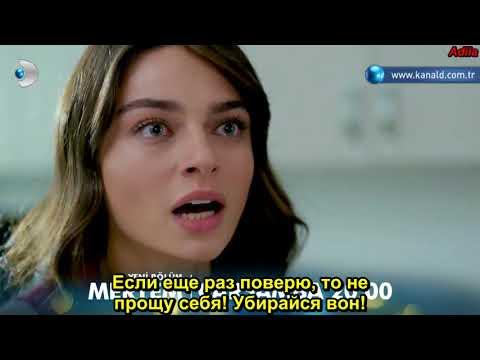 Турецкий сериал мерьем 6
