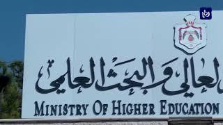 قائمة القبول الموحد ترفع عدد الطلبة الأردنيين في الجامعات الرسمية إلى 37 ألفًا - (23-9-2018)