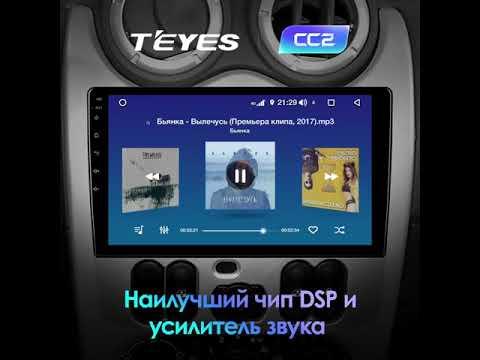 Магнитола Teyes Android Lada Largus, Renault Logan 9 дюймов
