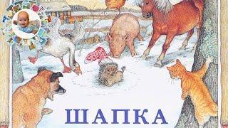 """""""Шапка"""", Джен Бретт, обзор детской книги"""