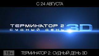 Терминатор 2: Судный день 3D, 18+