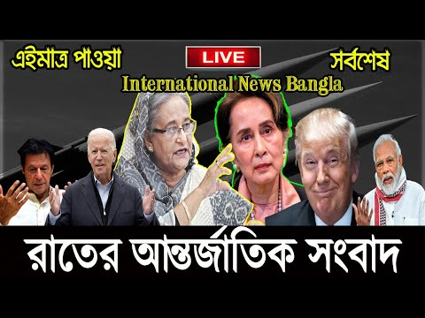 International News Today 17 Nov'20 | World News | International Bangla News | BBC I Bangla News