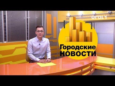 Городские новости (выпуск от 27.05.2020)