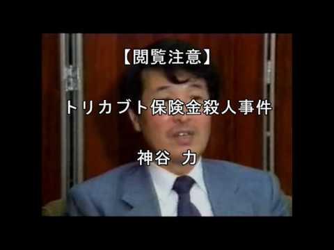 トリカブト 事件 沖縄