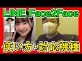 【NGT48】おしゃべり会で使う『LINE Face2Face』使用方法と対応機種の確認方法とは?…