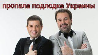 Дуэт имени Чехова - пропала подлодка Украины