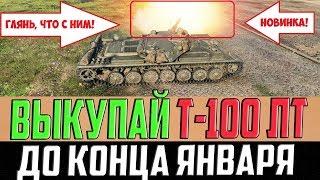 СЕЙЧАС ЖЕ ВЕРНИ Т-100 ЛТ В АНГАР ДО ПАТЧА 1.4! ВОТ ЧТО С НЕЙ СДЕЛАЮТ!