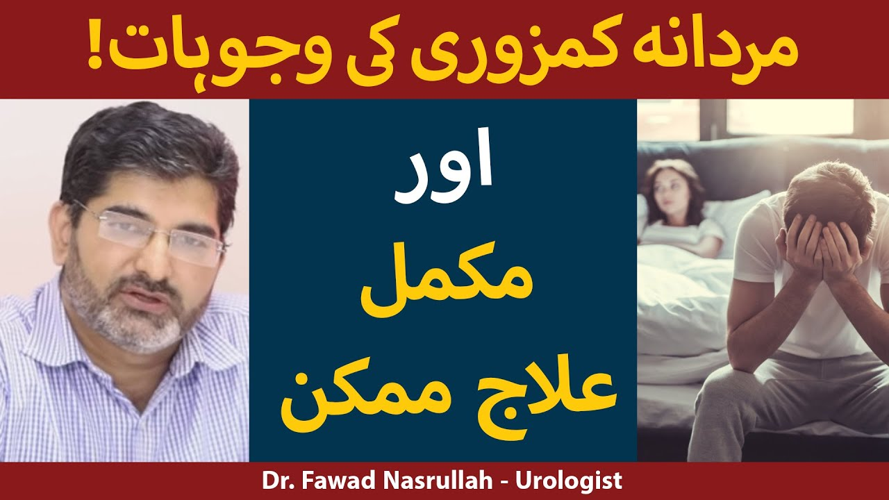 Top Urologist in Lahore - Dr Fawad Nasrullah Talks about Premature  Ejaculation & Male Infertility