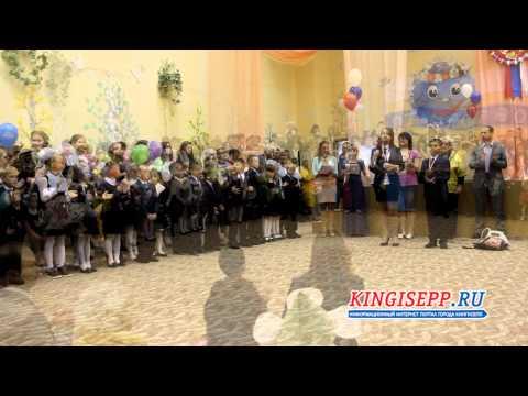 ПОЗИТИВНЫЙ и улыбчивый первый звонок в школе № 6 Кингисеппа KINGISEPP.RU