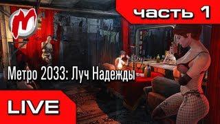 ● Запись прямой трансляции Метро 2033: Луч Надежды, часть 1