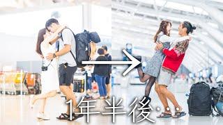 Download lagu 【日本↔︎世界一周】怒涛の遠距離恋愛をしたカップルの体験談。