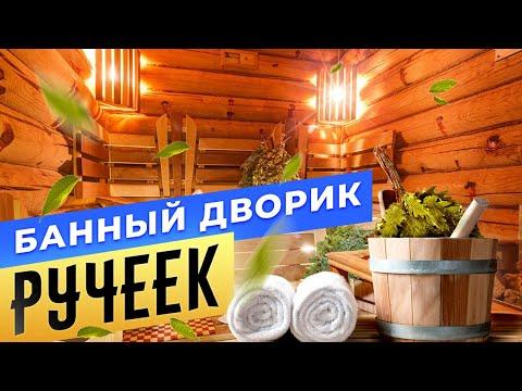 Банный дворик «Ручеек»  | Бани.РФ | Сауны Москвы
