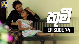 Kumi Episode 74 || ''කුමී'' || 12th September 2019 Thumbnail