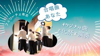 【合唱】 自作曲の「あなた」 文化祭での演奏