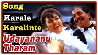 Udayananu Tharam Movie Songs |Karale Karalinte Song | Vineeth Sreenivasan | Rimi Tomy | Deepak Dev