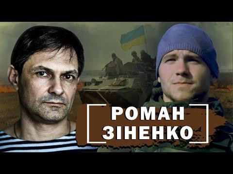 «Роман Зіненко» - Що відбувалось в Іловайську?