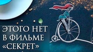 """Техника исполнения желаний. Этого нет в фильме """"Секрет""""!"""