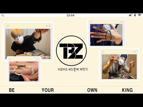 Download [THE BOYZ X withdrama] 더보이즈의 'BE YOUR OWN KING' 비즈팔찌 제작기!