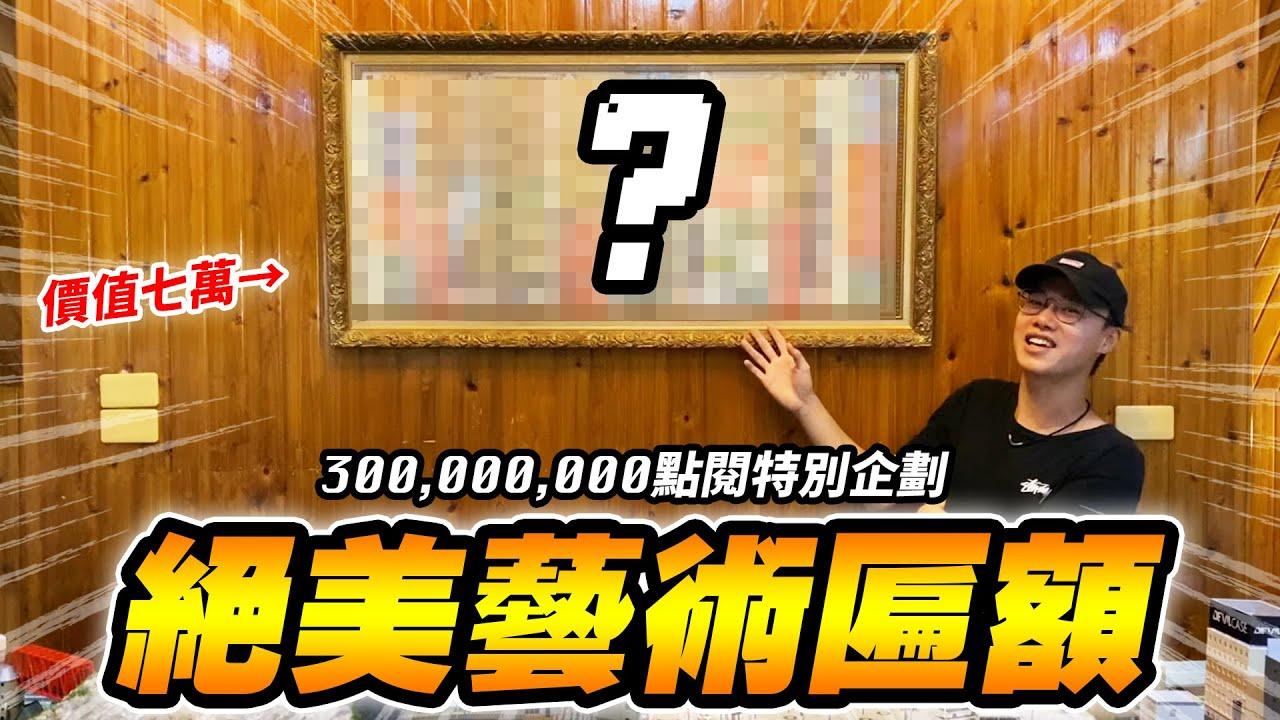 「三億特企」價值七萬絕美藝術品 樸實無華匾額掛上工作室!