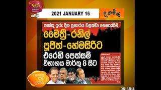 Ayubowan Suba Dawasak | Paththara | 2021-01-16 |Rupavahini Thumbnail