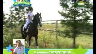 """""""Спортландия"""" Конный спорт. Часть 3. ALIEN TV г. Казань"""