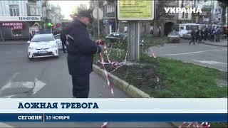 По всей Украине продолжаются ложные сообщения о минировании