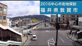 2016中心市街地探訪050・・福井県敦賀市