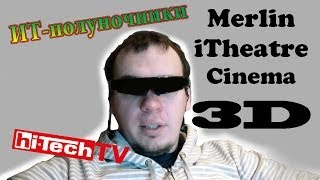 Видео-очки Merlin iTheatre Cinema 3D - тест ИТ-полуночников
