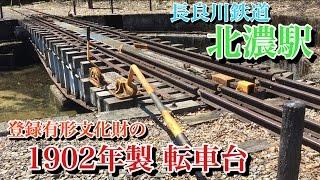 長良川鉄道 北濃駅にある1902年製の転車台‼︎