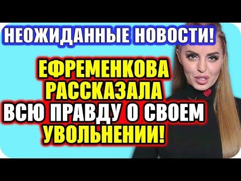 ДОМ 2 НОВОСТИ ♡ Раньше Эфира! Вся правда об увольнении Ефременковой!