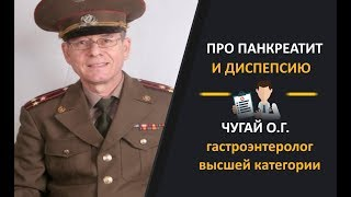 Чугай О. Г., гастроэнтеролог высшей категории. Панкреатит и диспепсии желудка
