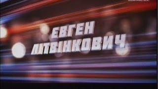 Евгений Литвинкович. Анонс концертов, Киев, Харьков, Одесса.
