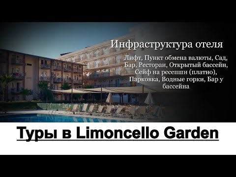 Туры в Limoncello Garden (ex. Garden Larissa Hotel) 4*, Кемер, Турция