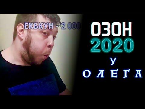 ОЗОН 2020 У ОЛЕГА !