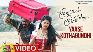 Sriramudinta Srikrishnudanta Movie Songs | Yase Kothagundhi Full Song | Anurag Kulkarni