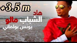 Younes Boulmani - Had Chabab Malo (Music Video) | (يونس بولماني - هاد الشباب مالو (فيديو كليب