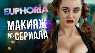 Макияж Кэт из сериала Эйфория Перезалили Euphoria Kat Hernandez makeup tutorial